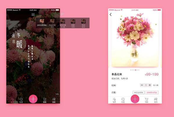 鲜花预订app定制开发源码搭建