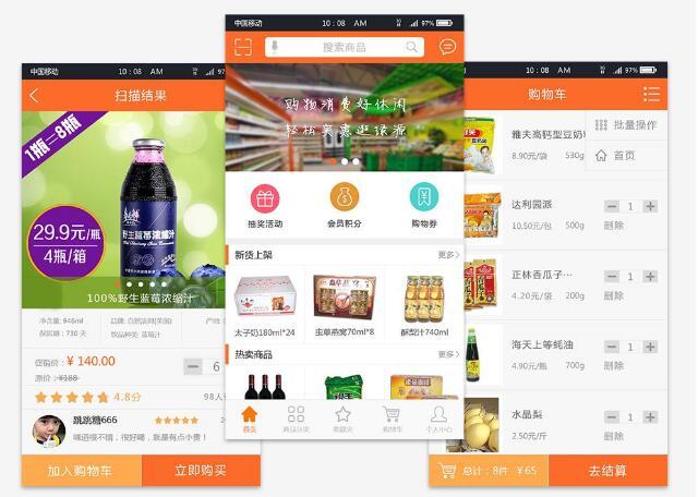 超市app定制开发源码搭建