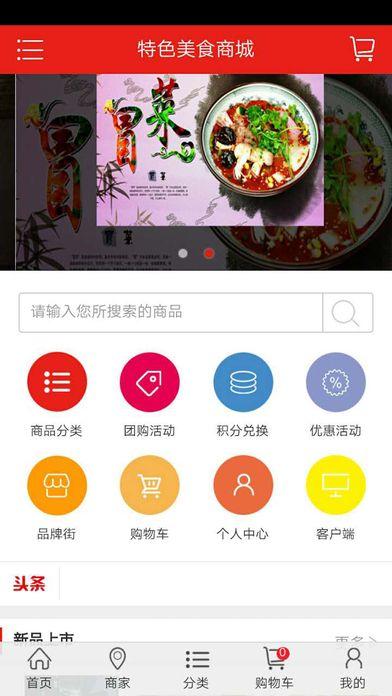 美食商城app定制开发