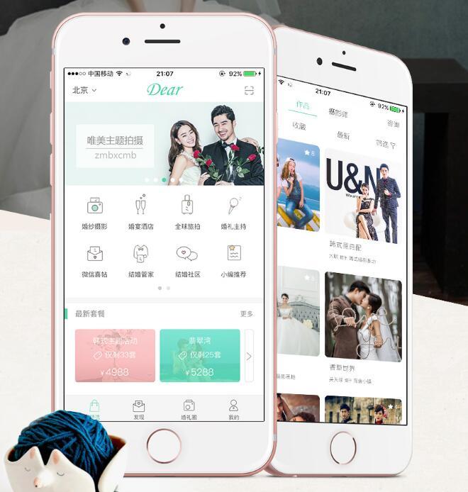婚礼策划app开发定制源码搭建