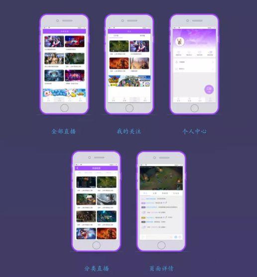直播app定制开发