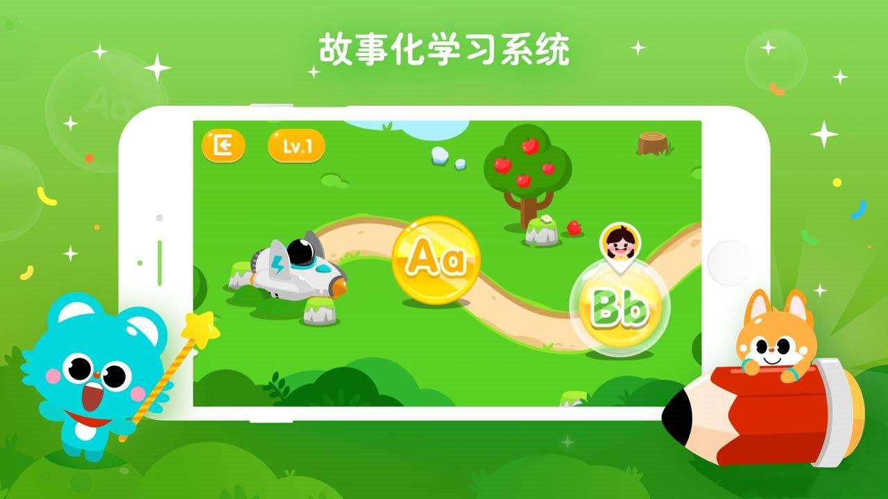 儿童启蒙app