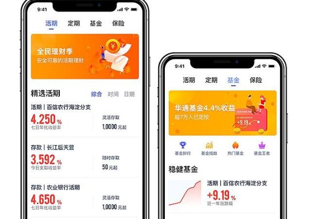 投资理财app开发定制源码搭建