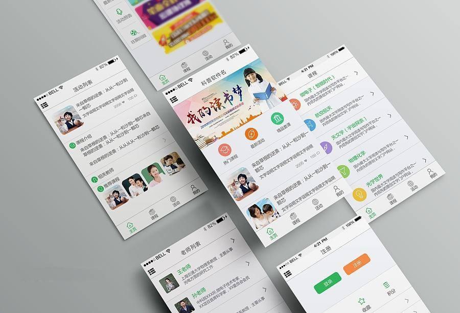 app软件开发定制