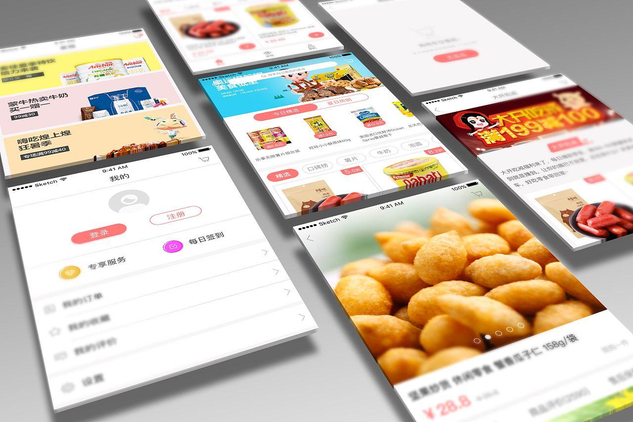 电商app软件应用开发定制