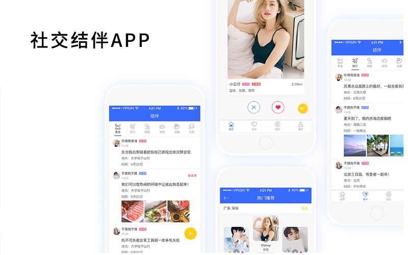 社交结伴app开发