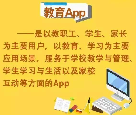 教育app禁止植入广告?