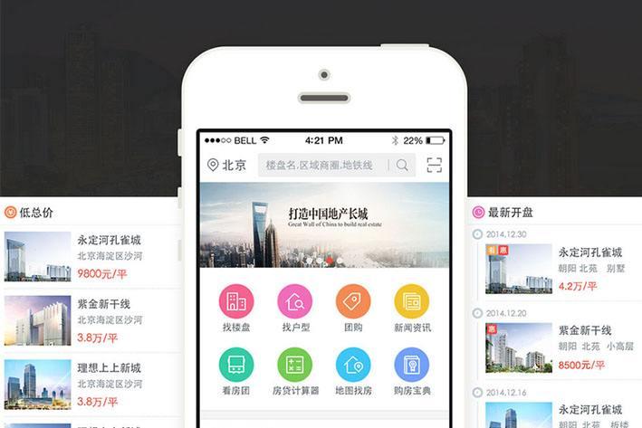 房销app开发定制源码搭建