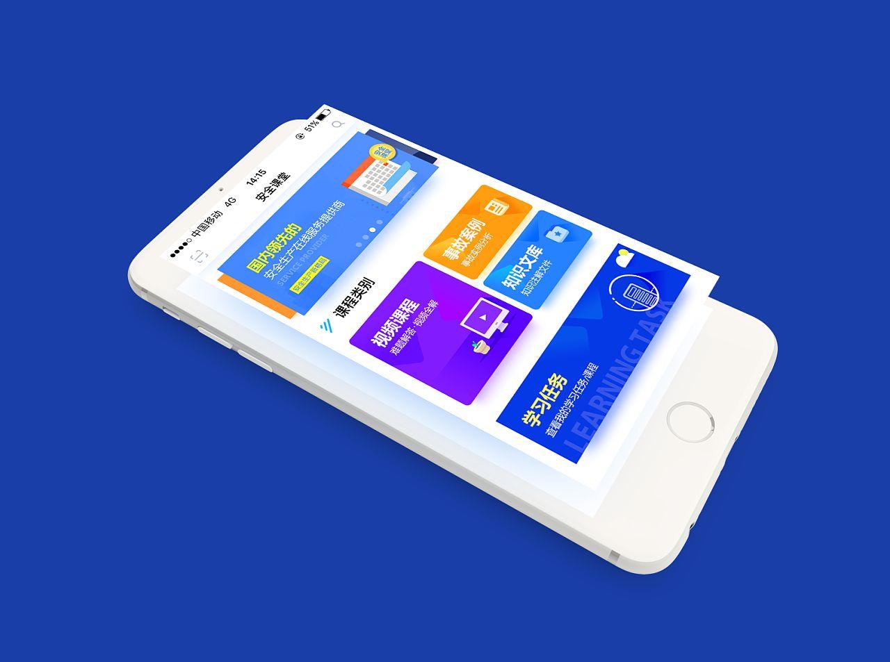 教育培训app开发定制源码搭建