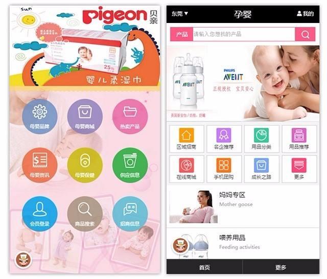 母婴商城app定制开发源码搭建