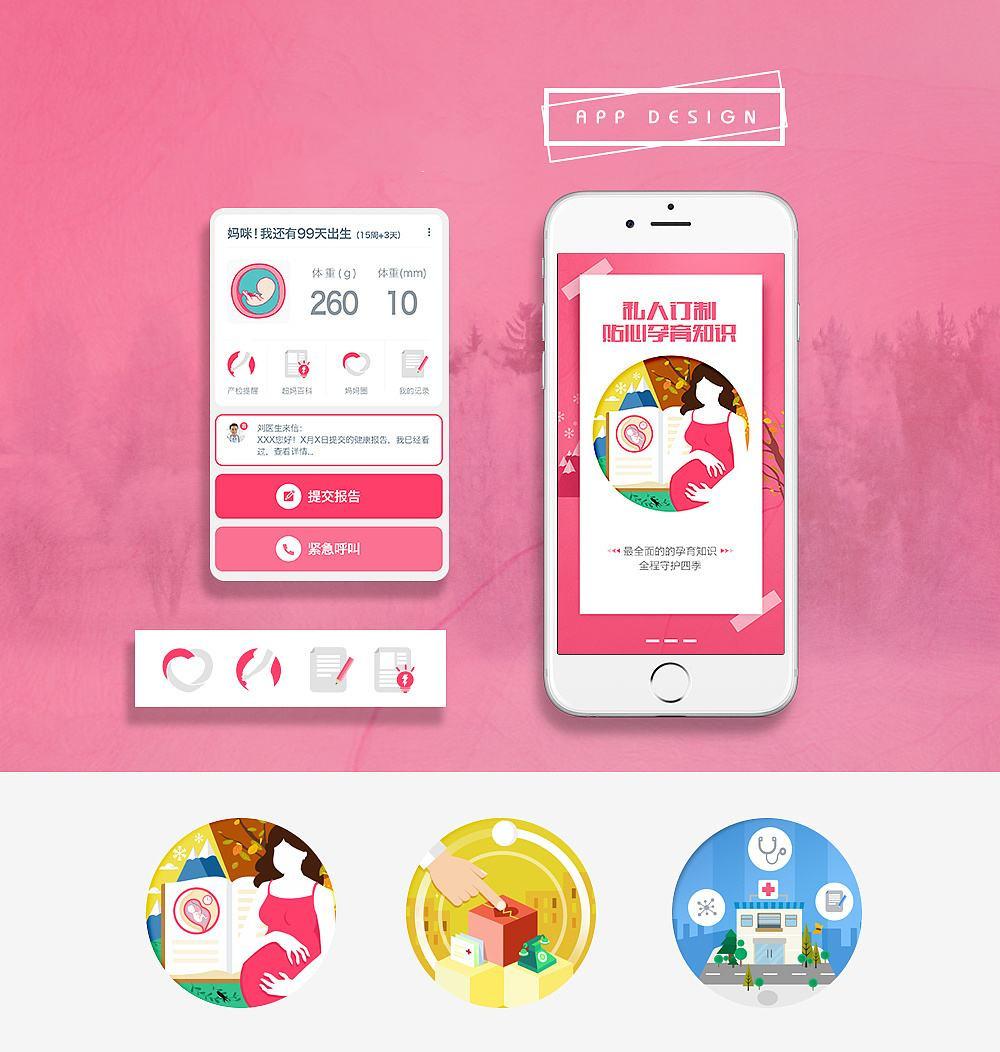 母婴app软件应用开发定制