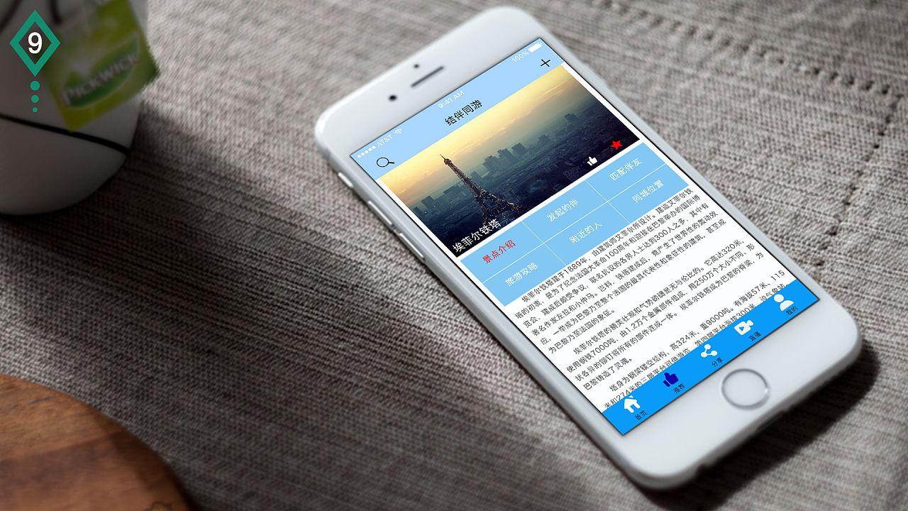 旅游直播app定制开发源码搭建